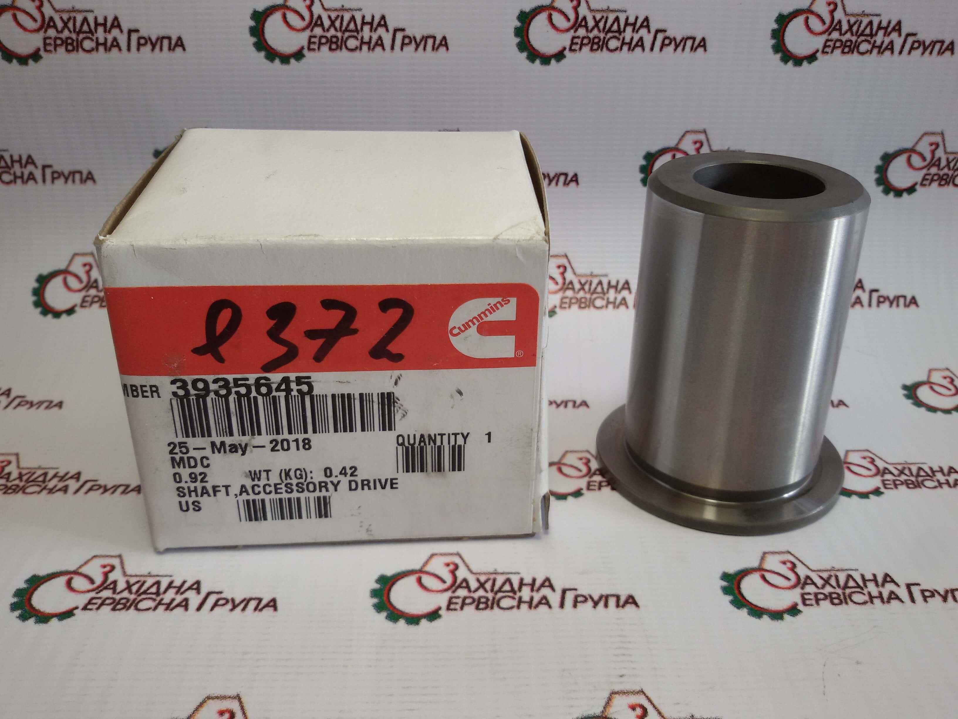 Вал привода вспомогательных агрегатов Cummins ISX15, QSX15, 3935645.