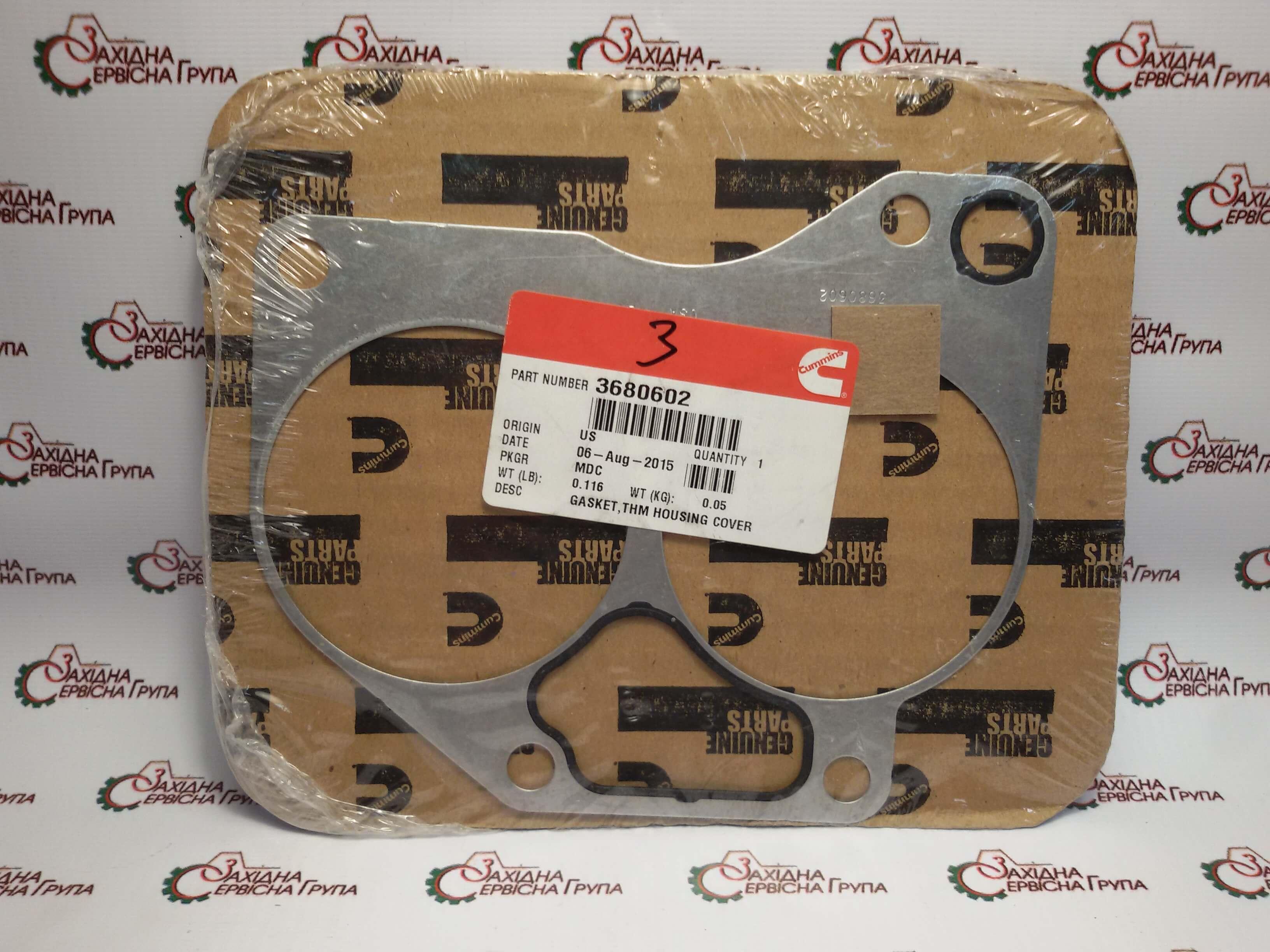 Прокладка крышки термостата Cummins ISX15, QSX15, 3680602.
