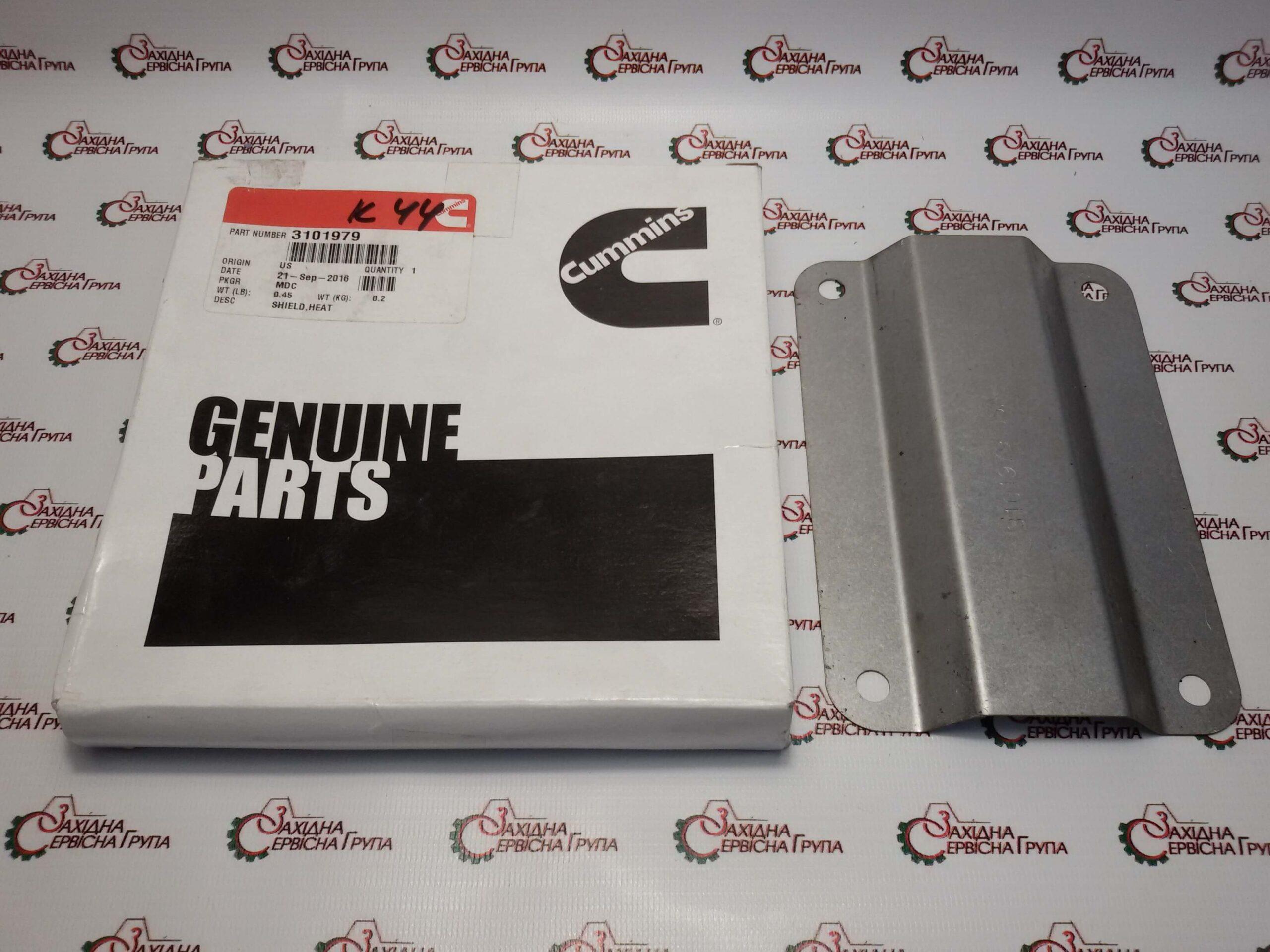 Теплозащитный экран Cummins ISX15, QSX15, 3101979.