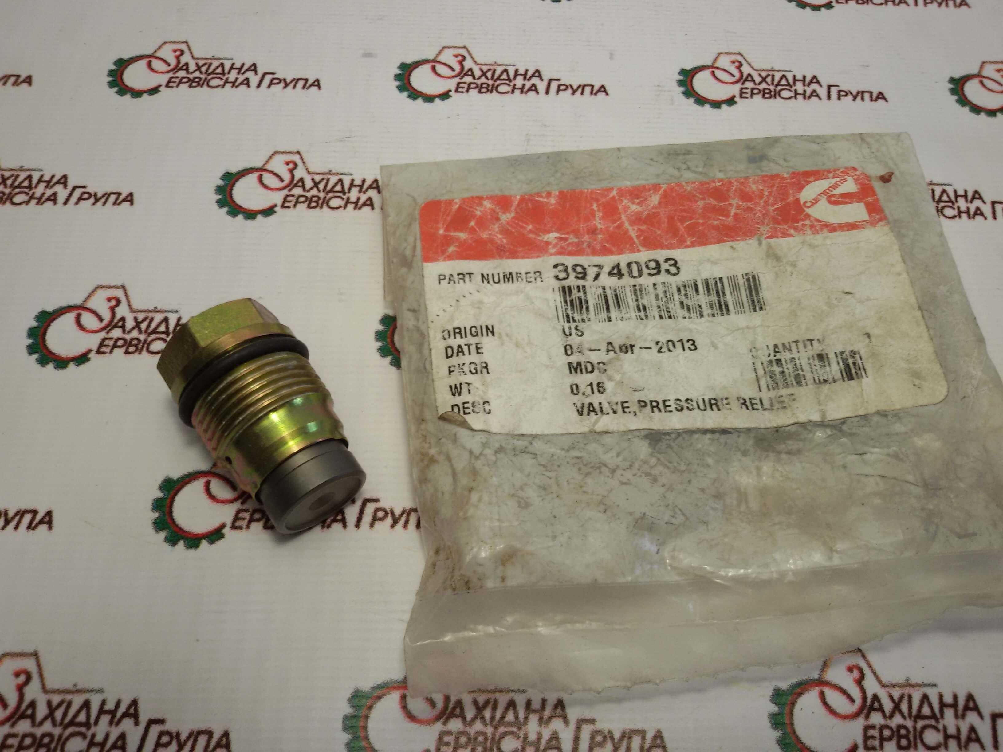 Клапан запобіжний паливний Cummins ISF, ISB, QSB, 3974093, 5317174.
