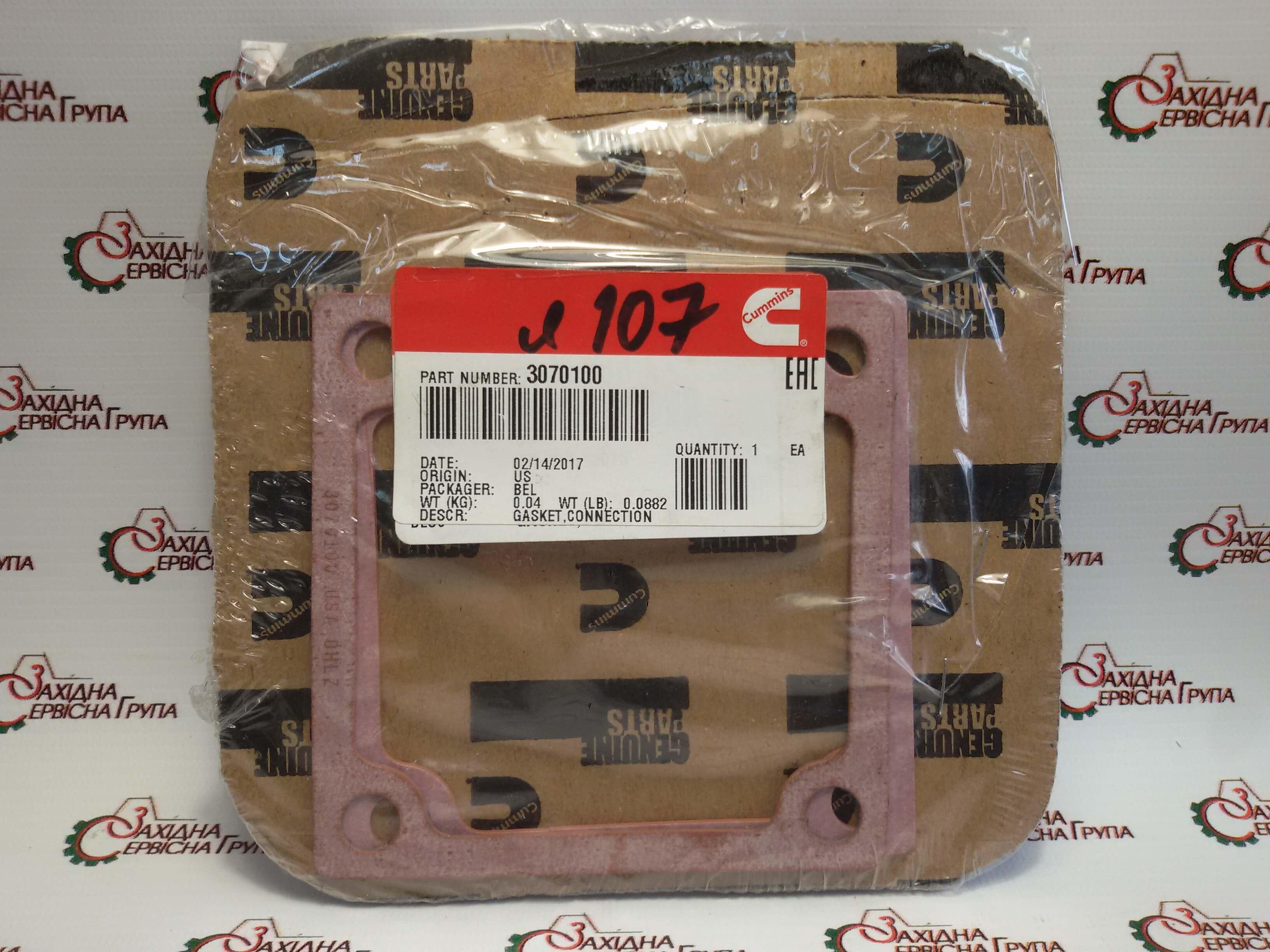 Прокладка впускного патрубка Cummins ISM11, QSM11, 3070100.