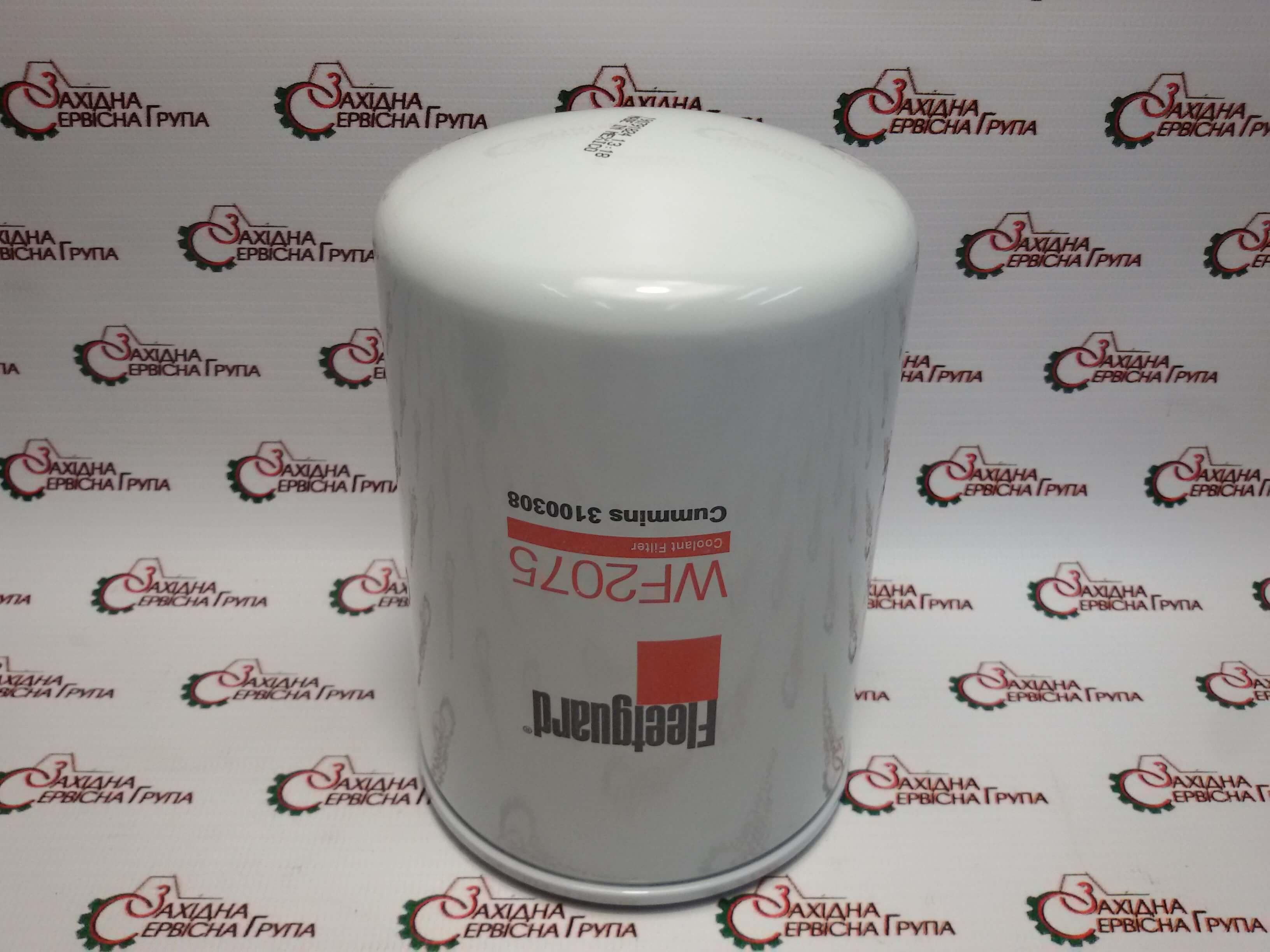 Фильтр охлаждающей жидкости  Cummins Fleetguard WF2075, 3100308.