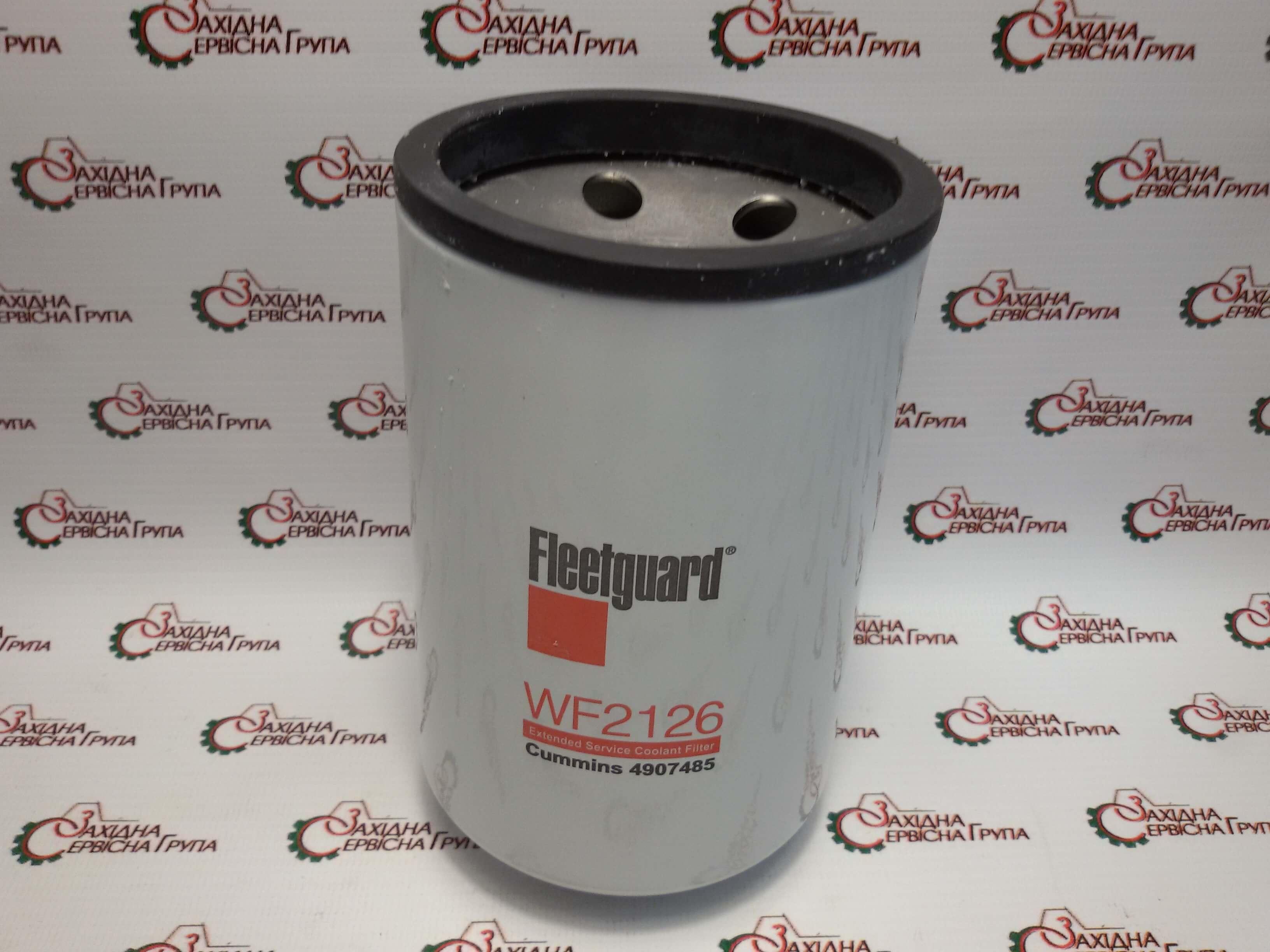 Фільтр охолоджуючої рідини Cummins Fleetguard WF2126, 4907485, 3100310, 3680433.