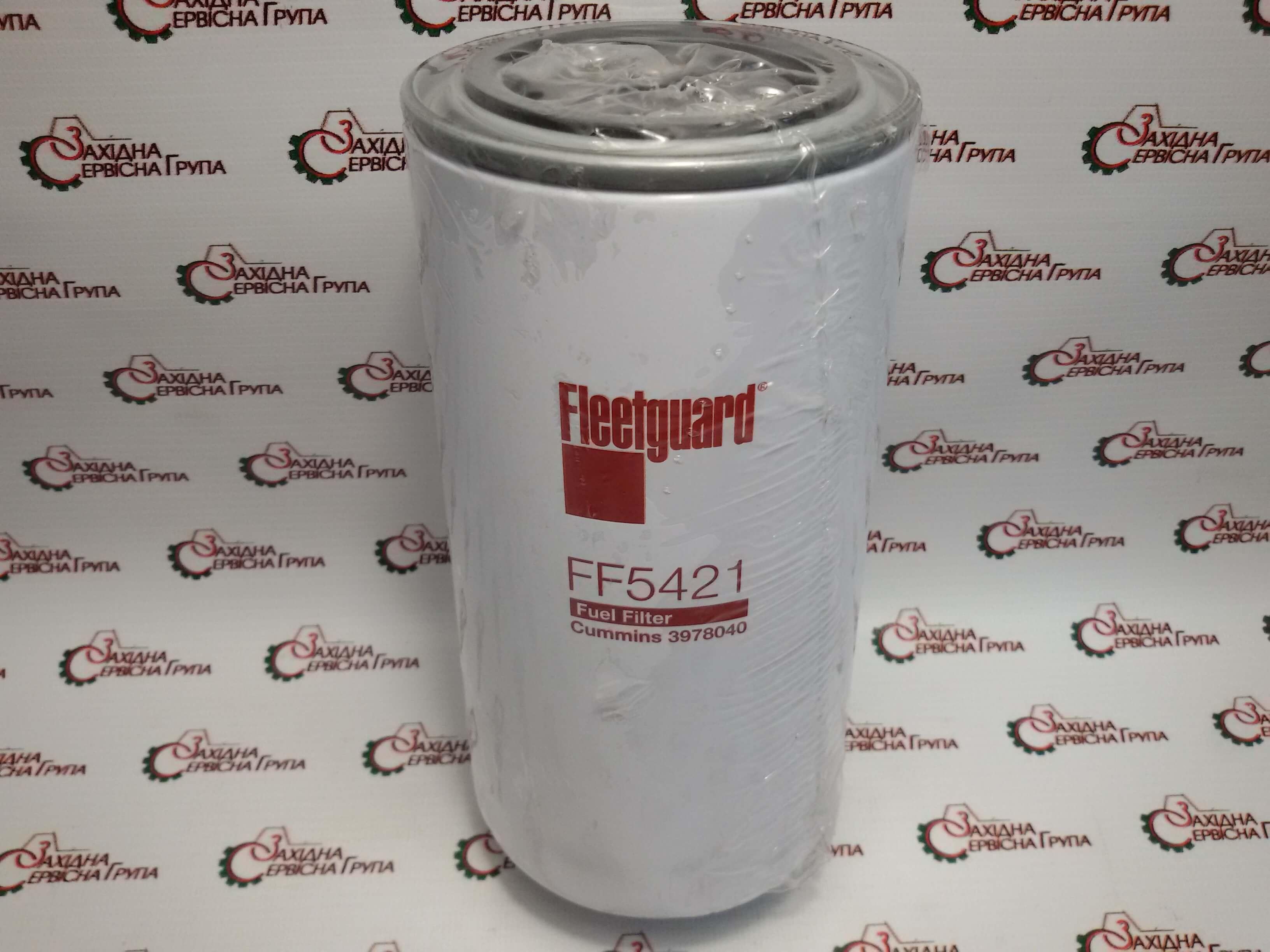 Фільтр паливний Cummins Fleetguard FF5421, 3978040, 4897833.