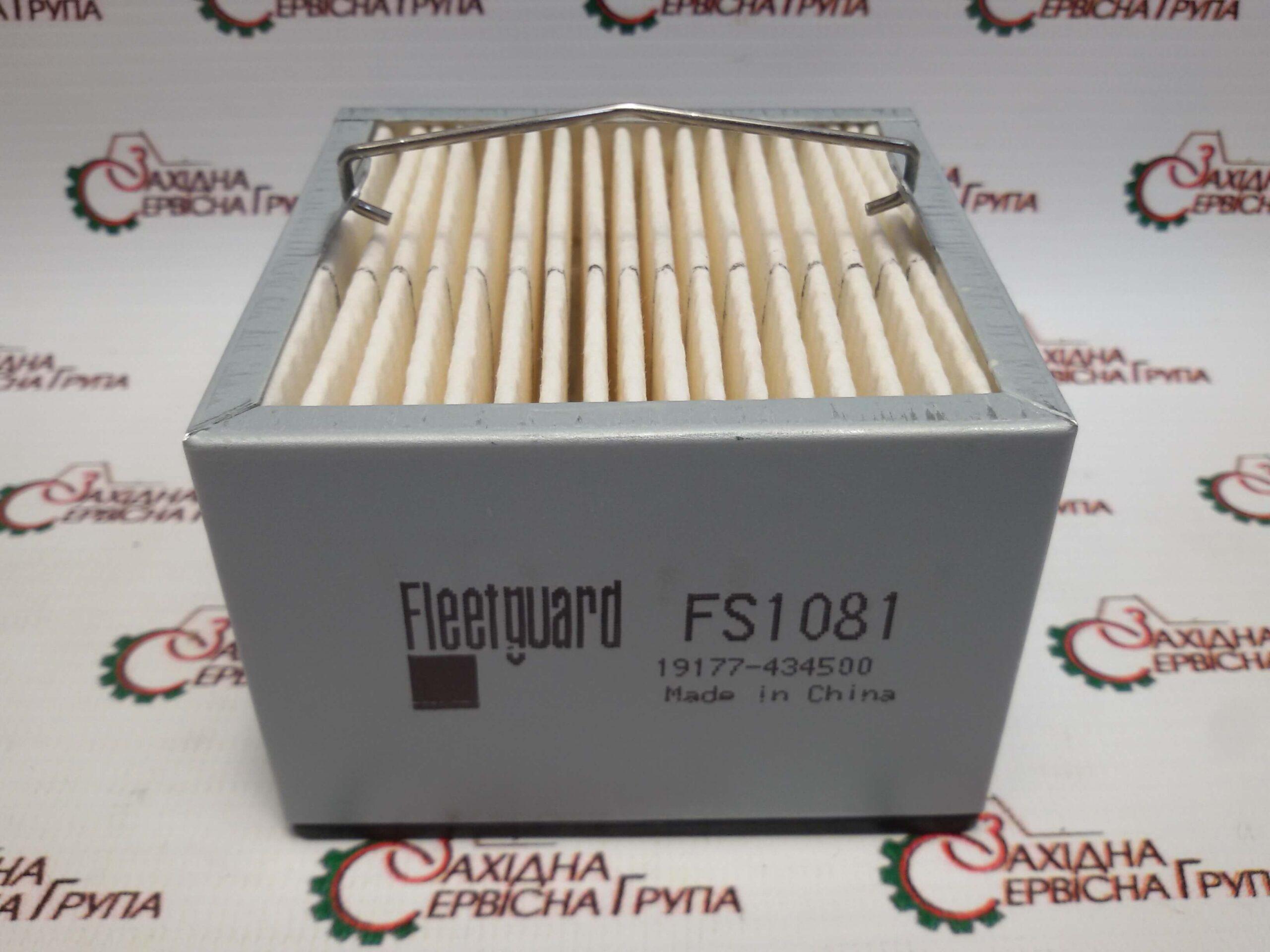 Фільтр паливний (картридж сепаратора) для SEPAR 2000/5 Fleetguard FS1081.
