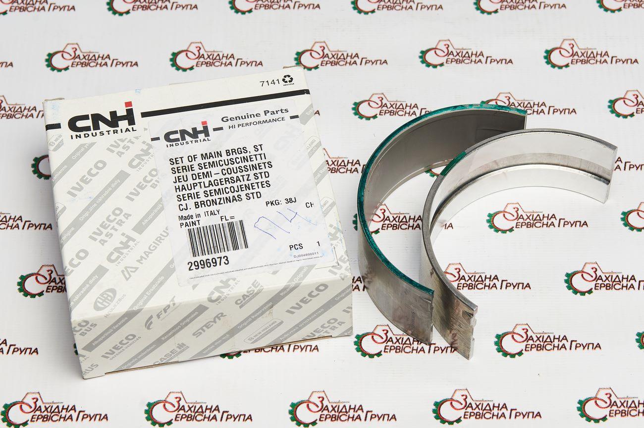 Вкладиш корінний STD (зелені) IVECO/FPT Cursor13, 2996973, 2992138, 503776689