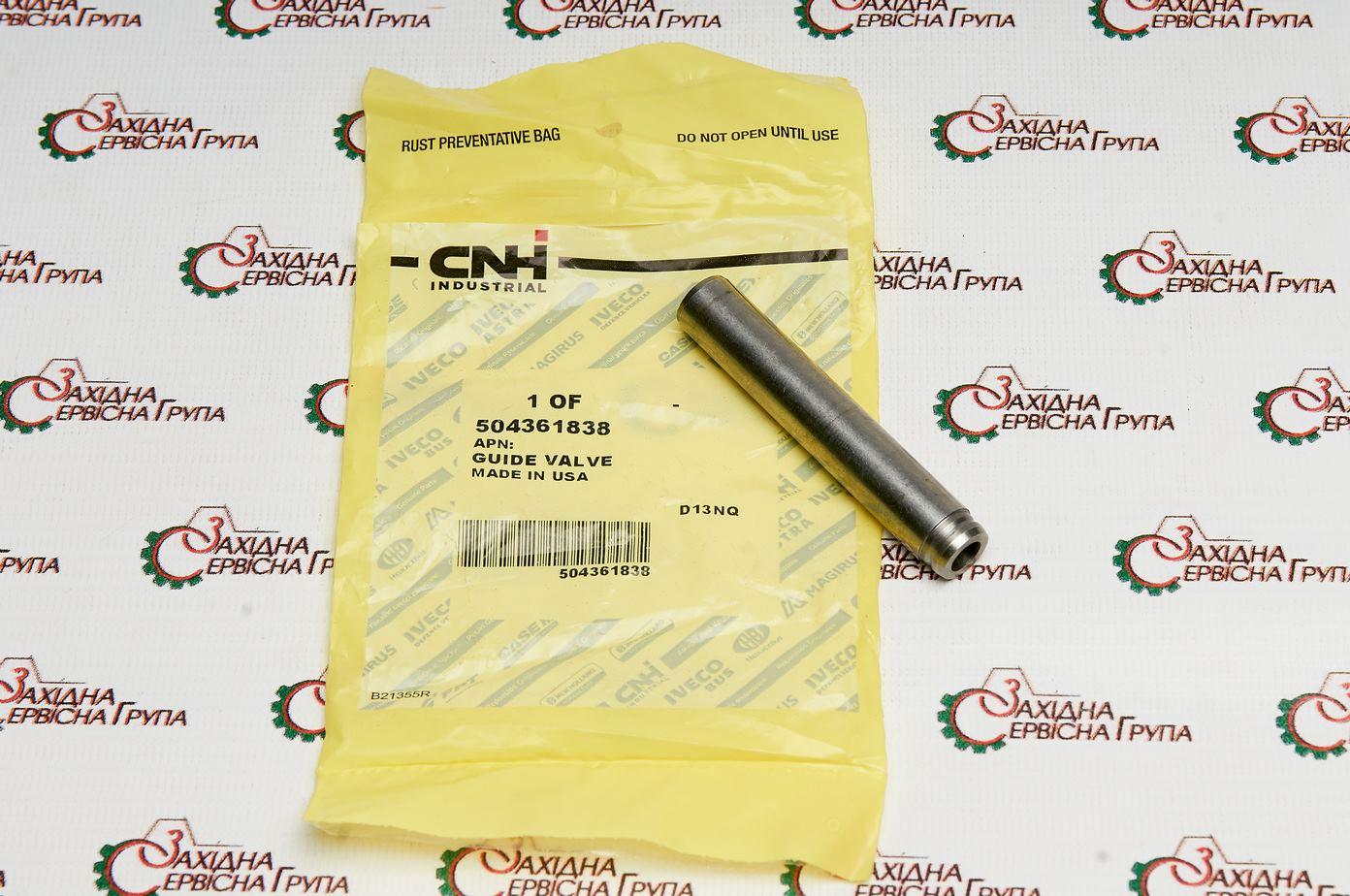 Направляюча клапана випускного IVECO/FPT Cursor 9, 504361838