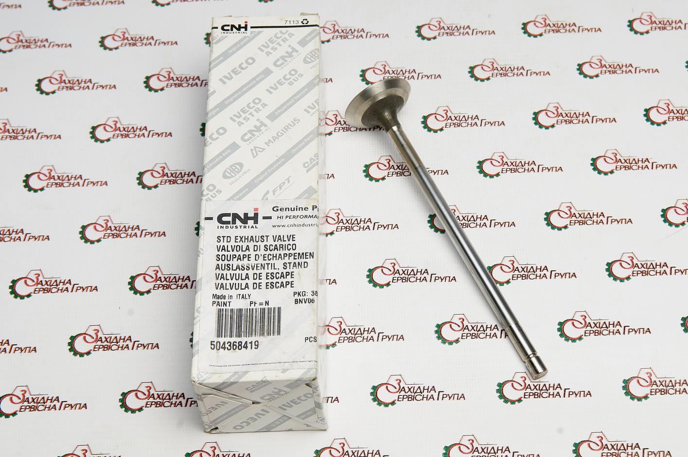 Клапан випускний IVECO/FPT Cursor 9, 504368419